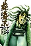 花の慶次―雲のかなたに (第3巻) (Tokuma comics)