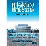 日本銀行の機能と業務