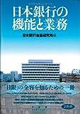 日本銀行の機能と業務 画像