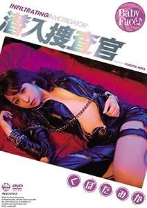 潜入捜査官 くぼたみか Air control [DVD]