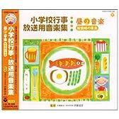 小学校行事・放送用音楽集 昼の音楽(給食時の音楽)