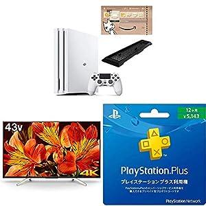 PlayStation 4 Pro グレイシャー・ホワイト 1TB(Amazon.co.jp限定特典付) + ソニー ブラビア 43V型液晶テレビ(KJ-43X8500F B) + PlayStation Plus 12ヶ月利用権 セット