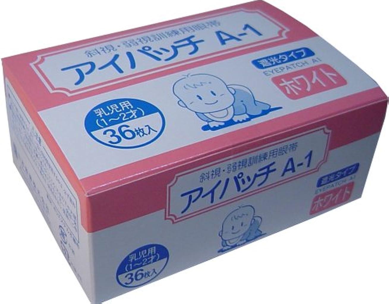 未接続偏差エンティティアイパッチ A-1 ホワイト 乳児用(1-2才) 36枚入 ×3個セット
