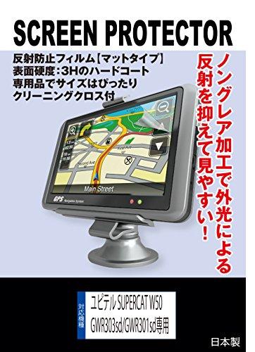液晶保護フィルム ユピテル SUPERCAT W50GWR303sd GWR301sd専用 反射防止フィルム.マット