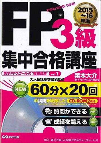 "【CD-ROM2枚付】2015~16年版 FP3級集中合格講座 (栗本FPスクールの""書籍講座"" vol. 1)"