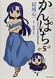 かんぱち (5) (IDコミックス REXコミックス)