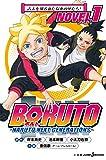 BORUTO―ボルト― ―NARUTO NEXT GENERATIONS― NOVEL 1 青天を翔る新たな木の葉たち! (ジャンプジェイブックスDIGITAL)