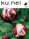 ku:nel (クウネル) 2014年 09月号 [雑誌]