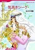 気高きシーク (HQ comics オ 12-1)