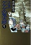 その後のゲゲゲの鬼太郎 (1) (扶桑社文庫)