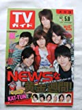 TVガイド大分版 2009年5/8号