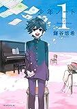 少年ノート(1) (モーニングコミックス)