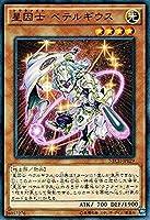 遊戯王 NECH-JP029-N 《星因士 ベテルギウス》 Normal