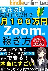収入倍増!Zoomの始め方・稼ぎ方【個人で月収100万円も現実に!】