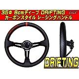 カーボンスタイル DRIFTING ステアリング35Φ 80mmディープ S-4