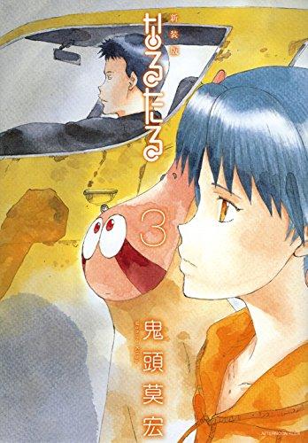 新装版 なるたる(3) (KCデラックス アフタヌーン)