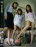 女子足奴隷 酸っぱいパンプス&パンストのつま先 【BYD-92】[DVD] (¥ 2,600)