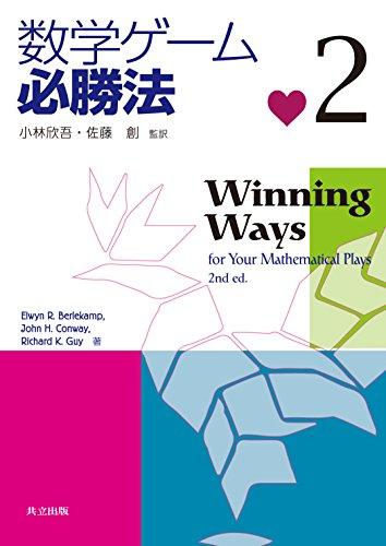 数学ゲーム必勝法2の詳細を見る