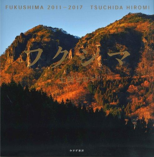 フクシマ 2011-2017    FUKUSHIMA 2011-2017の詳細を見る