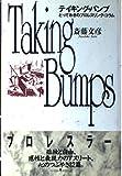 テイキング・バンプ―とっておきのプロレスリング・コラム