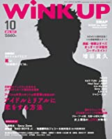 Wink up (ウィンク アップ) 2013年 10月号 [雑誌]