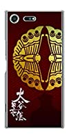 Xperia XZ Premium SO-04J ハードケース AB811 大谷善継 素材クリア UV印刷