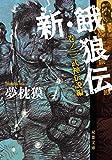 新・餓狼伝 巻ノ三-武神伝説編 (双葉文庫)