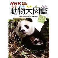 NHKはろー!あにまる 動物大図鑑―ほ乳類 アジア・ヨーロッパ編