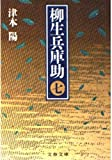 柳生兵庫助〈7〉 (文春文庫)