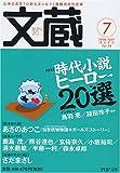 文蔵 2008.7 (PHP文庫)