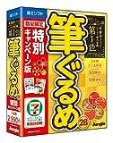 【最新版】筆ぐるめ 28 特別キャンペーン版