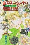 ミスター・シーナの精霊日記 5 (アニメージュコミックス キャラコミックスシリーズ)