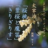 [オーディオブックCD] 桜桃/葉桜と魔笛/きりぎりす―太宰治名作選(4) CDオーディオ版