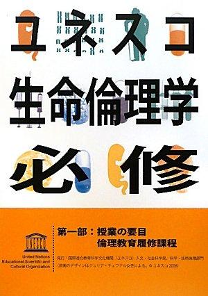 ユネスコ生命倫理学必修〈第1部〉授業の要目、倫理教育履修課程