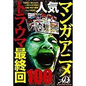 人気マンガ・アニメのトラウマ最終回100