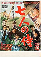 Seven Samurai Film Series Movie Poster Print Size (30cm x 43cm / 12 Inches x 17 Inches) N4