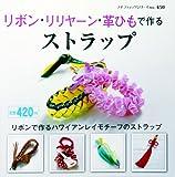 リボン・リリヤーン・革ひもで作るストラップ (プチブティックシリーズno.450)