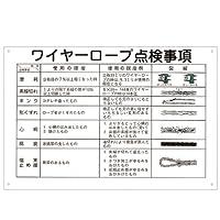 緑十字 玉掛ワイヤーロープ標識 KY-104 ワイヤーロープ点検事項 084104