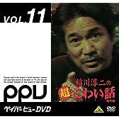 稲川淳二の超こわい話 傑作選 (PPV-DVD)