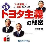 [オーディオブックCD] 新トヨタ主義の秘密 (<CD>)