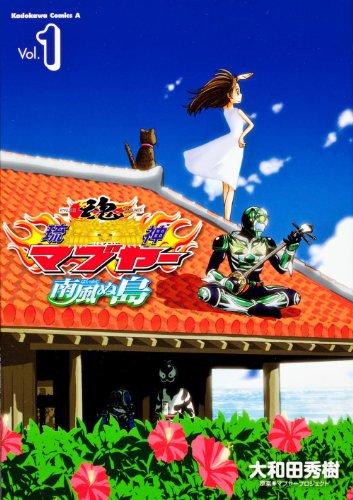 琉神マブヤー 南風ぬ島  (1) (カドカワコミックス・エース)の詳細を見る