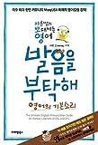 ケ゚タスタサ コホナケヌリ The Ultimate English Pronunciation Guide for Korean Learners of ESL (English as a Second Language) (Korean)