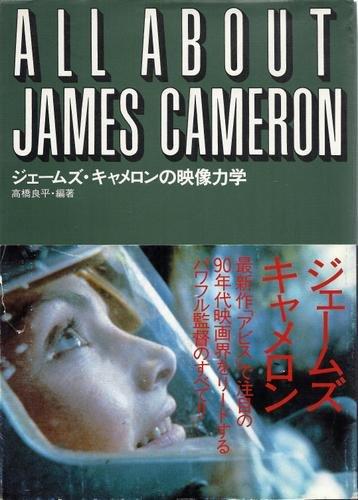 ジェームズ・キャメロンの映像力学 (ビクターブックス)