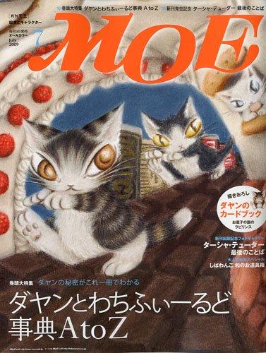 MOE (モエ) 2009年 07月号 [雑誌]の詳細を見る