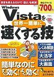 Windows Vistaを世界一簡単に速くする技 (TJ MOOK)