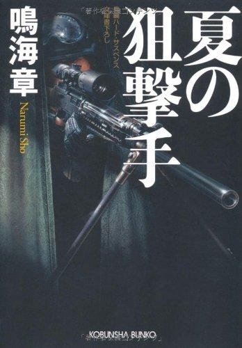 夏の狙撃手 (光文社文庫)