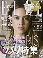 ELLE JAPON (エル・ジャポン) 2017年 10月号 マルシェバッグ付き 特別版 (FG MOOK)