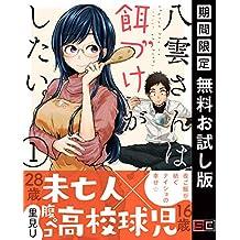 八雲さんは餌づけがしたい。 1巻【期間限定 無料お試し版】 (デジタル版ヤングガンガンコミックス)