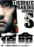 宿命 MAKING VERSION S ~宿命で魅せるソン・スンホン~ [DVD] 画像