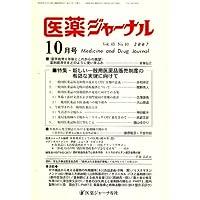医薬ジャーナル 2007年 10月号 [雑誌]